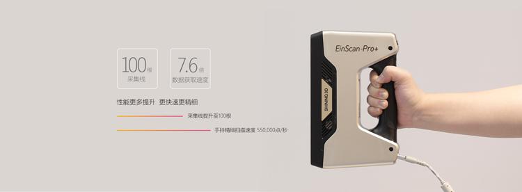 EinScan -Pro+ (2).png
